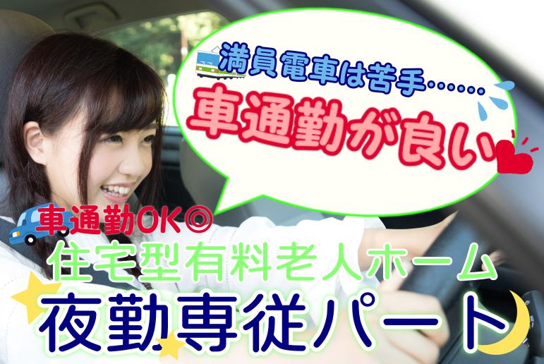 【東大阪市】介護スタッフ(夜勤パート)車通勤OKで通いやすい◎Wワーク希望の方もご相談ください♪py-ho-h35-kyo イメージ